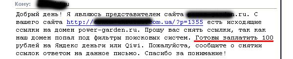 шаблон письма на удаление ссылки