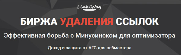 linkiway