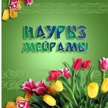 8 марта на Казахском