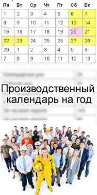 Производственый календарь РФ
