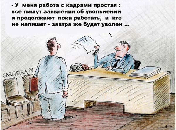 принцип работы отдела кадров