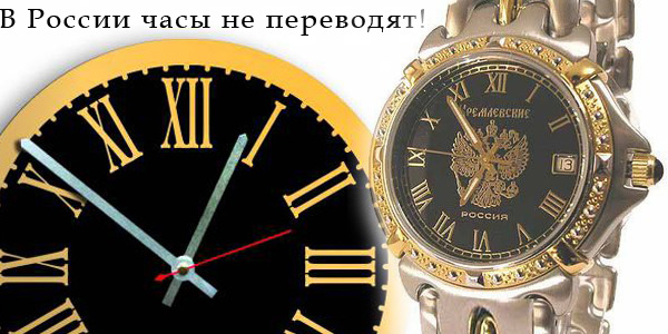 Остановка часов в России на перевод