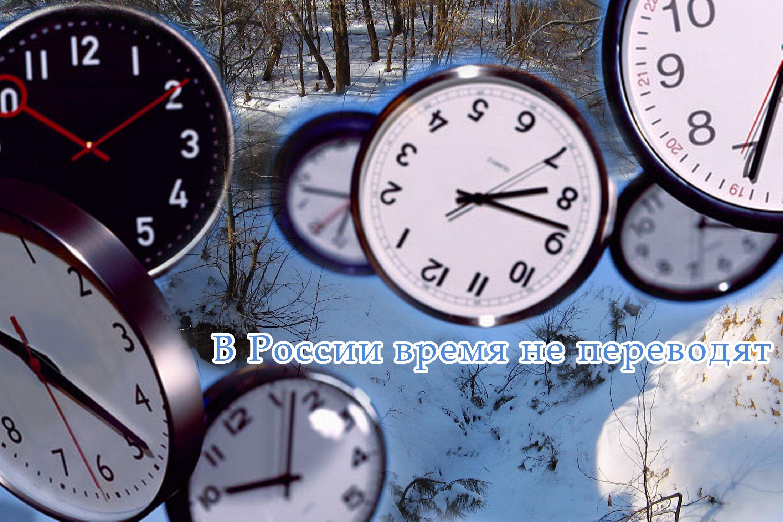 Зимнее время в России